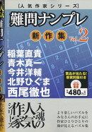 人気作家シリーズ難問ナンプレ新問集 Vol.2 2018年 03月号 [雑誌]