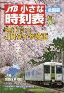 JTB小さな時刻表 2018年 03月号 [雑誌]