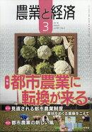 農業と経済 2018年 03月号 [雑誌]