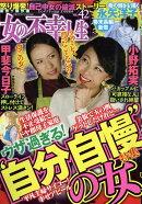 女の不幸人生 vol.42 2018年 03月号 [雑誌]