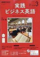 NHK ラジオ 実践ビジネス英語 2018年 03月号 [雑誌]