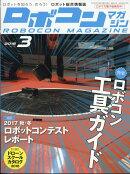 ROBOCON Magazine (ロボコンマガジン) 2018年 03月号 [雑誌]
