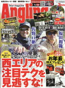 Angling fan (アングリング ファン) 2018年 03月号 [雑誌]