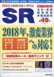 SR (エスアール) 2018年 03月号 [雑誌]