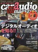 car audio magazine (カーオーディオマガジン) 2018年 03月号 [雑誌]