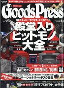 Goods Press (グッズプレス) 2018年 03月号 [雑誌]