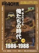 昭和40年男増刊 俺たちの時代 Vol.6 1986〜88 2018年 03月号 [雑誌]