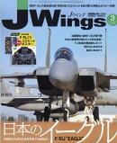 J Wings (ジェイウイング) 2018年 03月号 [雑誌]