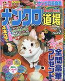 ナンクロ道場 Vol.7 2018年 03月号 [雑誌]