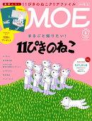 MOE (モエ) 2018年 03月号 [雑誌]