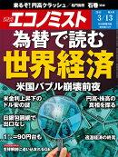 エコノミスト 2018年 3/13号 [雑誌]