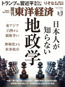 週刊 東洋経済 2018年 3/3号 [雑誌]