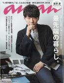 an・an (アン・アン) 2018年 3/21号 [雑誌]