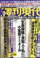 週刊現代 2018年 3/17号 [雑誌]