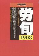 労働法律旬報 2018年 3/25号 [雑誌]