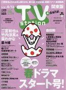 TV station (テレビステーション) 関東版 2018年 3/31号 [雑誌]