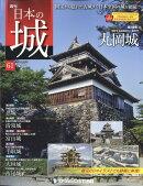 週刊 日本の城 改訂版 2018年 3/27号 [雑誌]