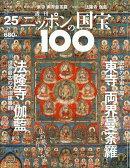 週刊 ニッポンの国宝100 2018年 3/20号 [雑誌]