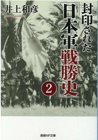 封印された「日本軍戦勝史」2 (産経NF文庫) [ 井上和彦 ]