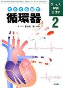 なっとく解剖生理学(2)