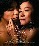 セカンドバージン スペシャル・エディション【Blu-ray】