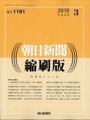 朝日新聞縮刷版 2018年 03月号 [雑誌]