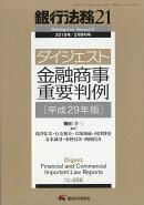 ダイジェスト金融商事重要判例平成29年版 2018年 03月号 [雑誌]