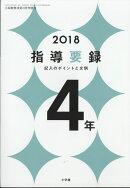 小四教育技術増刊 2018年版指導要録 4年 2018年 03月号 [雑誌]