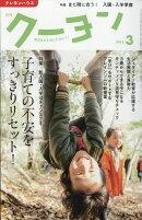 月刊 クーヨン 2018年 03月号 [雑誌]