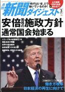 新聞ダイジェスト 2018年 03月号 [雑誌]