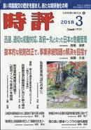 時評 2018年 03月号 [雑誌]