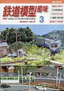 鉄道模型趣味 2018年 03月号 [雑誌]