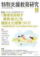 特別支援教育研究 2018年 03月号 [雑誌]