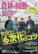 農耕と園藝 2018年 03月号 [雑誌]