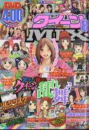 ぱちんこオリ術&漫画パチンカー クイーンMIX (ミックス) Vol.8 2018年 03月号 [雑誌]