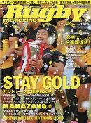 Rugby magazine (ラグビーマガジン) 2018年 03月号 [雑誌]