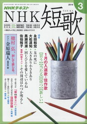 NHK 短歌 2018年 03月号 [雑誌]