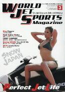 WORLD JET SPORTS (ワールドジェットスポーツ) 2018年 03月号 [雑誌]