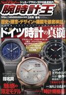 腕時計王 2018年 03月号 [雑誌]