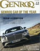GENROQ (ゲンロク) 2018年 03月号 [雑誌]