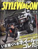 STYLE WAGON (スタイル ワゴン) 2018年 03月号 [雑誌]