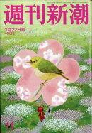 週刊新潮 2018年 3/22号 [雑誌]