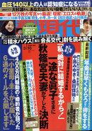週刊現代 2018年 3/10号 [雑誌]