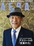 AERA (アエラ) 2018年 3/26号 [雑誌]