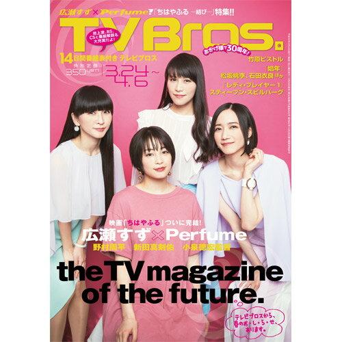 TVBros.<関東版> 2018年 3/24号 [雑誌]