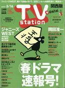 TV station (テレビステーション) 関西版 2018年 3/3号 [雑誌]