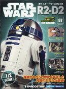 週刊 スターウォーズ R2-D2 2018年 3/13号 [雑誌]