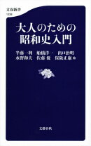大人のための昭和史入門