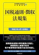 国税通則・徴収法規集〈令和3年4月1日現在〉