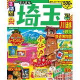 るるぶ埼玉('21) (るるぶ情報版)